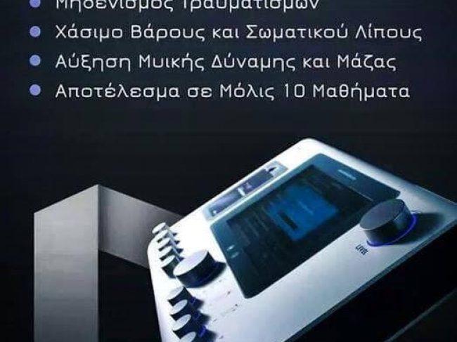 Ems Holistic Lab