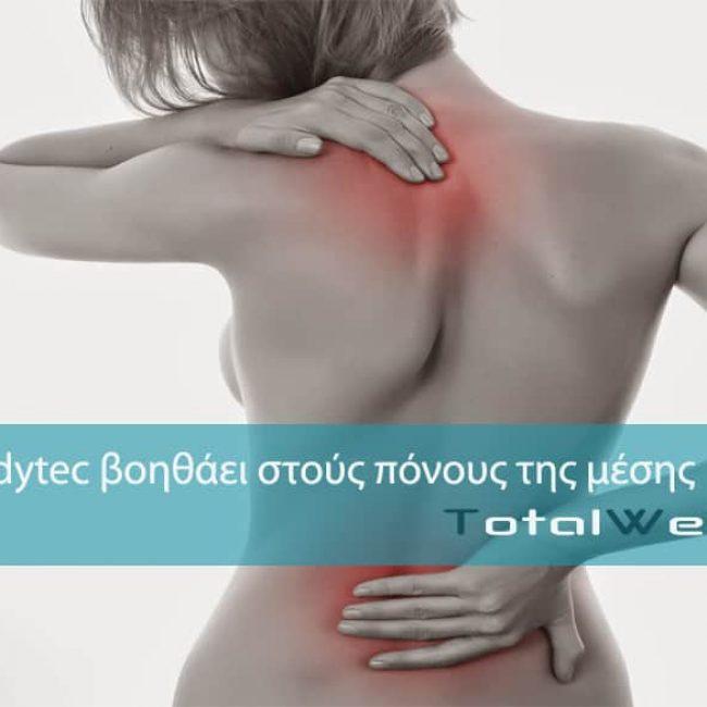 Η εκγύμναση ολόκληρου του σώματος με EMS καταπολεμά τις παθήσεις της μέσης