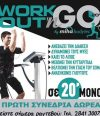 WorkOut n Go